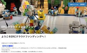 オンラインロボットコンテスト